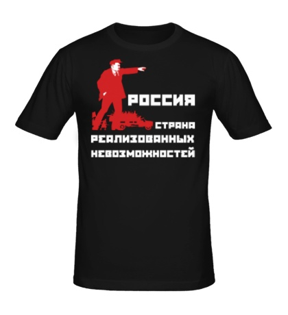 Мужская футболка Страна невозможностей
