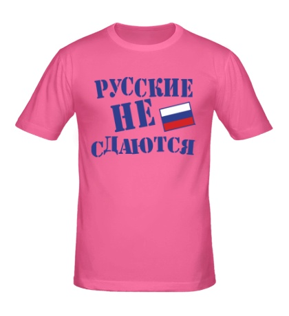 Мужская футболка Русский не сдается