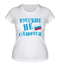 Женская футболка Русский не сдается