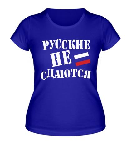 Женская футболка «Русский не сдается»