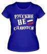 Женская футболка «Русский не сдается» - Фото 1