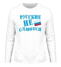 Мужской лонгслив Русский не сдается