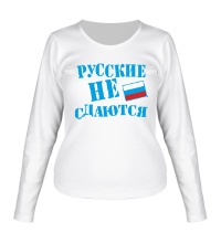 Женский лонгслив Русский не сдается