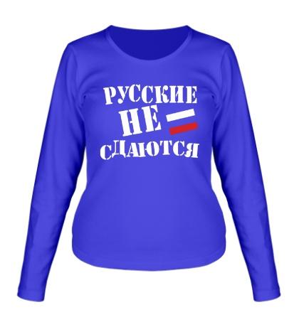 Женский лонгслив «Русский не сдается»