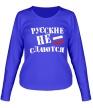 Женский лонгслив «Русский не сдается» - Фото 1