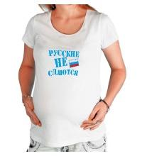 Футболка для беременной Русский не сдается