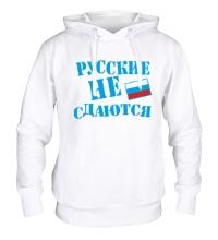 Толстовка с капюшоном Русский не сдается