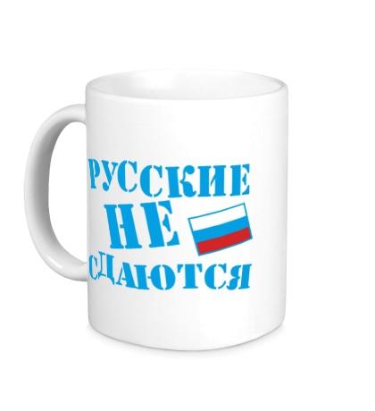 Керамическая кружка Русский не сдается