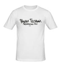 Мужская футболка Тбили Тёплый