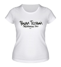 Женская футболка Тбили Тёплый