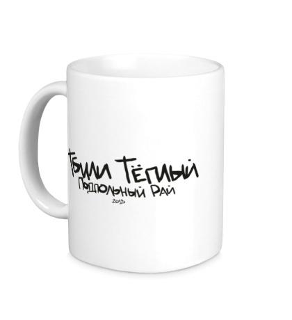 Керамическая кружка Тбили Тёплый