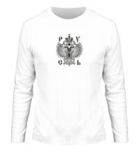 Мужской лонгслив Царская Русь