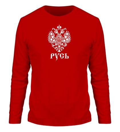 Мужской лонгслив Герб Руси