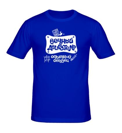 Мужская футболка Вечный двигатель Опытный образец