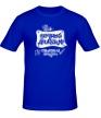 Мужская футболка «Вечный двигатель Опытный образец» - Фото 1