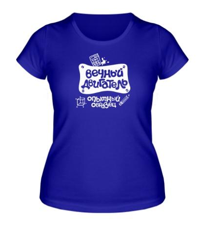 Женская футболка Вечный двигатель Опытный образец