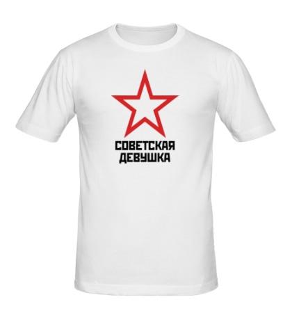Мужская футболка Советская девушка