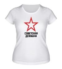 Женская футболка Советская девушка