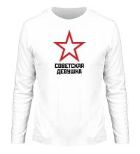 Мужской лонгслив Советская девушка