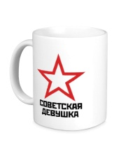 Керамическая кружка Советская девушка