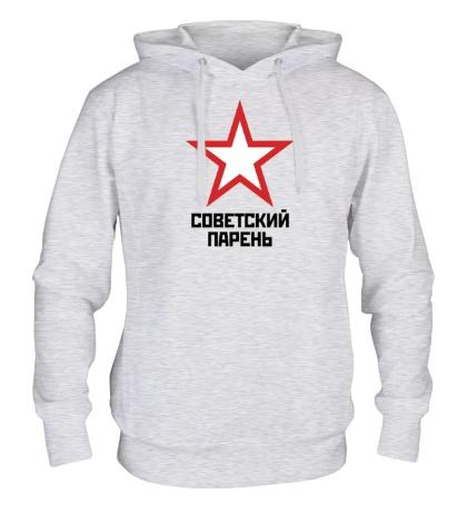 Толстовка с капюшоном Советский парень