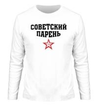 Мужской лонгслив Парень из СССР