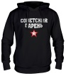 Толстовка с капюшоном «Парень из СССР» - Фото 1