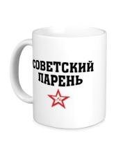 Керамическая кружка Парень из СССР