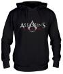 Толстовка с капюшоном «Assassins Creed» - Фото 1