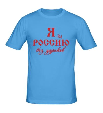 Мужская футболка За Россию без дураков