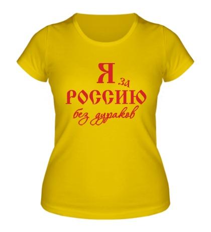 Женская футболка За Россию без дураков
