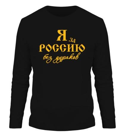 Мужской лонгслив За Россию без дураков