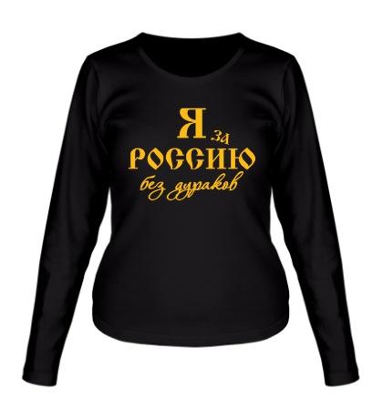 Женский лонгслив За Россию без дураков