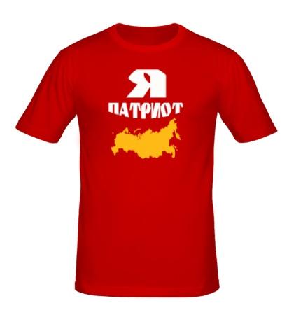 Мужская футболка Я патриот России