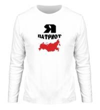 Мужской лонгслив Я патриот России