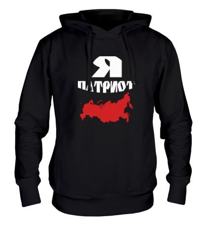 Толстовка с капюшоном Я патриот России