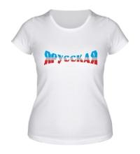 Женская футболка Я русская: флаг РФ