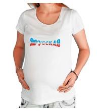 Футболка для беременной Я русская: флаг РФ