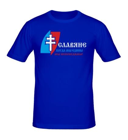 Мужская футболка Славяне непобедимы