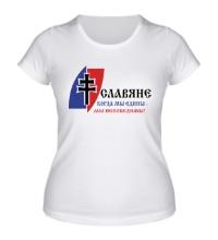 Женская футболка Славяне непобедимы