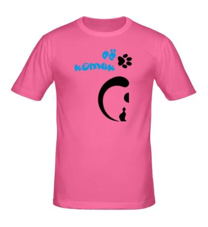 Мужская футболка Её котик