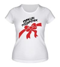 Женская футболка Юркин подарочек