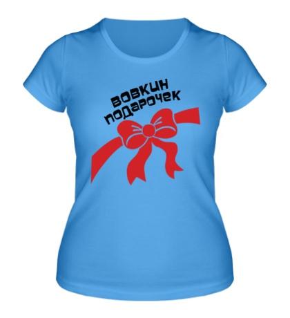 Женская футболка Вовкин подарочек