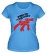 Женская футболка «Вовкин подарочек» - Фото 1