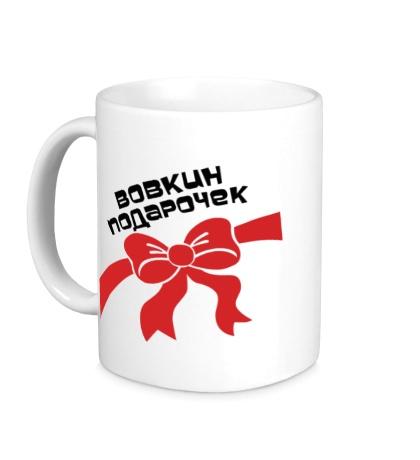 Керамическая кружка «Вовкин подарочек»
