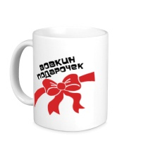 Керамическая кружка Вовкин подарочек