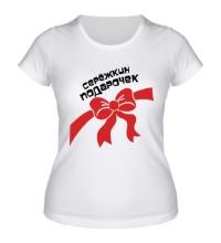 Женская футболка Серёжкин подарочек