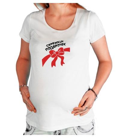 Футболка для беременной Серёжкин подарочек