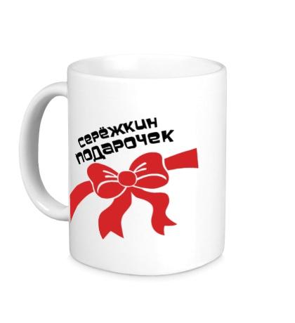Керамическая кружка Серёжкин подарочек