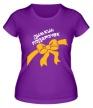 Женская футболка «Димкин подарочек» - Фото 1
